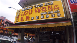 Best Food In Ipoh - Lou Wong Bean Sprout Chicken - restaurant front