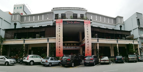 Entrance of Foh San Dim Sum Restaurant (富山茶楼)