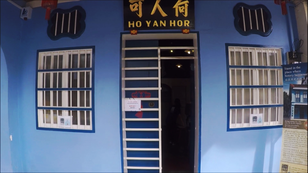 Entrance of Ho Yan Hor Museum