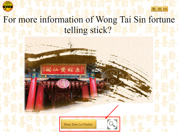 Sik Sik Yuen Wong Tai Sin Temple website - Enter Lot Number