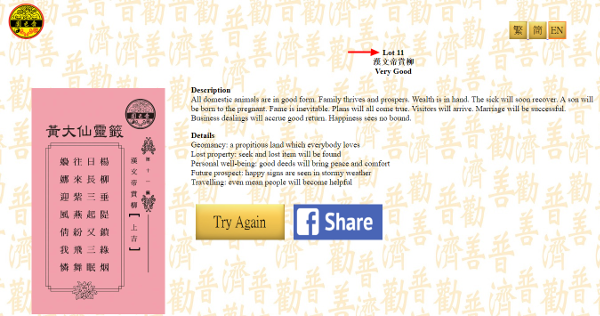 Sik Sik Yuen Wong Tai Sin Temple website - Fortune Stick Interpretation
