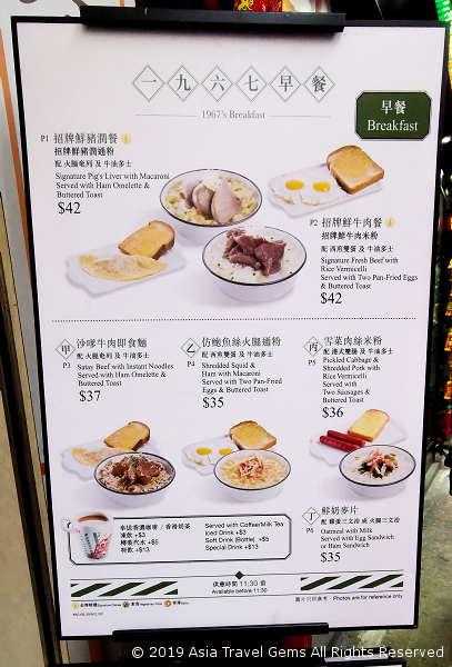 1967 Breakfast Menu Signage