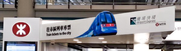 The Mass Transit Railway (MTR) logo on the left, as part of the Airport Express signage