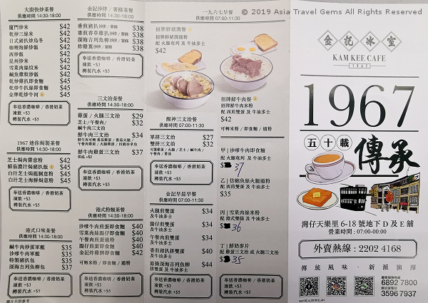 Kam Kee Cafe Delivery Menu - Back Cover