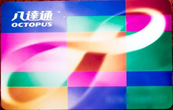 This is the Octopus Card. It is a card with stored value that you can use to travel around Hong Kong, on buses and trains. It is also very useful for paying for meals, and other items at shops that accept the Octopus card as a payment method. I have found most stores accept this card.