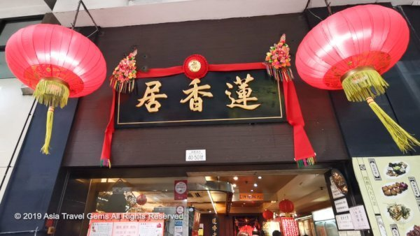 Hong Kong Food - Lin Heung Kui (蓮香居) Entrance