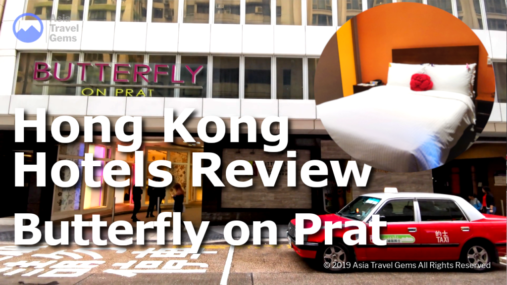 Hong Kong Hotels Review - Butterfly On Prat