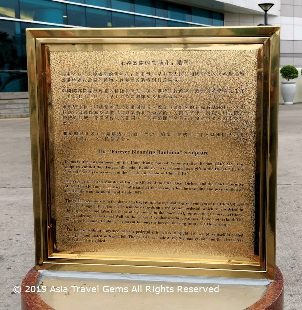 The Forever Blooming Golden Bauhinia Sculpture Info Sign
